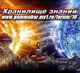 http://gammabar.my1.ru/hranilishe_znanii.jpg